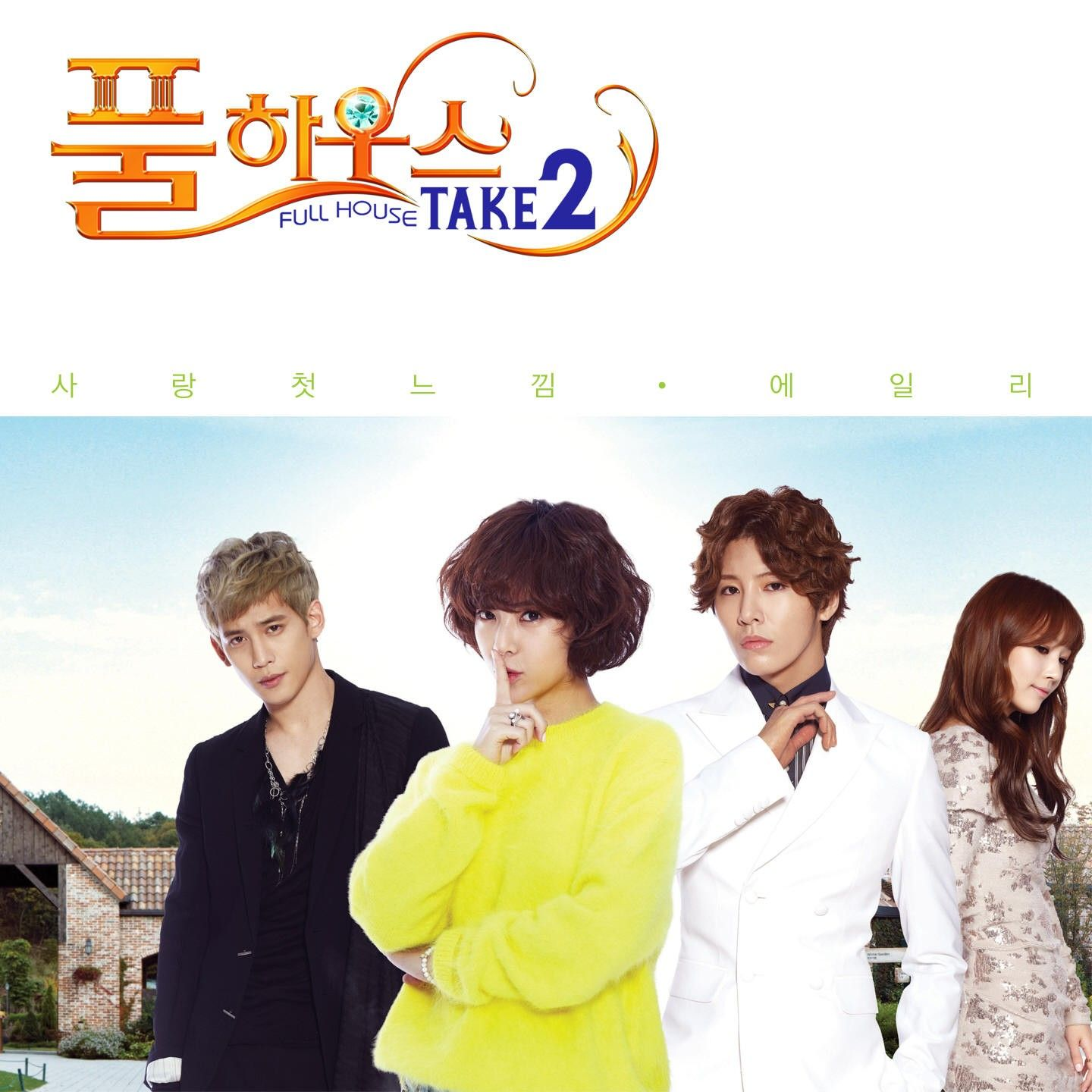 Download Ailee - Love Note (OST Full House Take 2 Part.1) Mp3